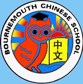Bournemouth Chinese School